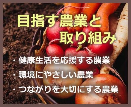 目指す農業と取り組み