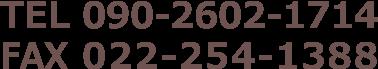 TEL090-2602-1714 FAX022-254-1388